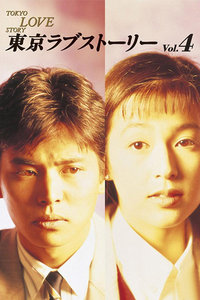 东京爱情故事(1991)