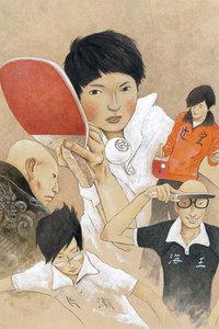 乒乓(2014)