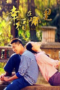 幸福在哪里(2014)