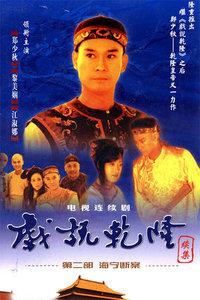 戲說干隆 第2部(1993)