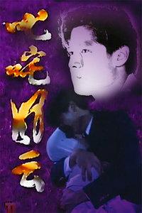 叱咤風云(1994)