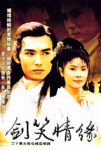 剑笑情缘(1996)