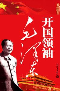 开国领袖毛泽东(电视剧)