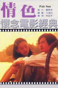 情色1998