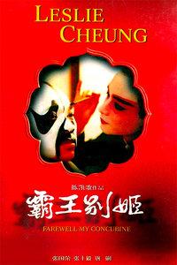 霸王别姬1993