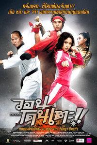 踢出一片天(2011)