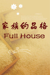 家族的品格Full House 2013