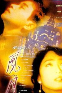 风月(1996)