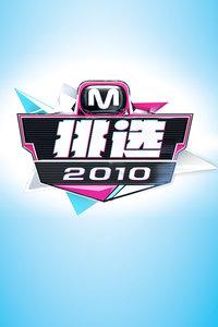 M!挑选 2010