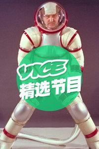 VICE精选节目
