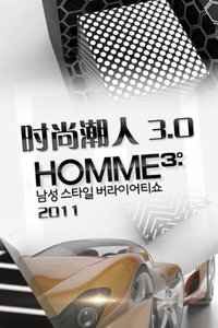 时尚潮人 3.0 2011