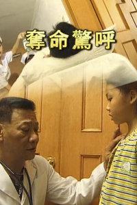 夺命惊呼(1999)