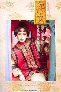 怨女(1988)