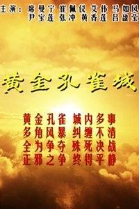 黄金孔雀城(2000)