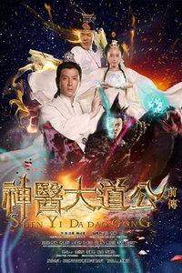 神医大道公前传(2014)
