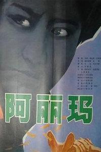 阿丽玛(1981)