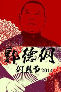 郭德纲纲丝节 2014