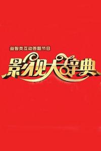 影视大辞典 2014