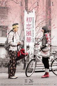 初恋风暴2010