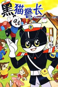 黑猫警长 第一部