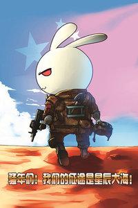 那年那兔那些事儿