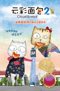 云彩面包 第二季