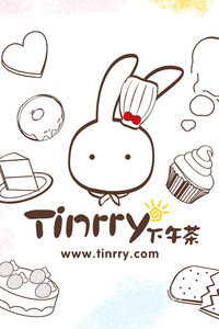 Tinrry下午茶 2015