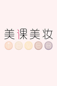 i-EVER美课美妆 2015