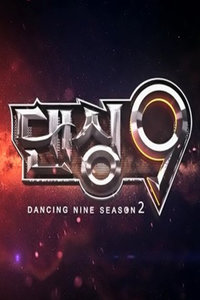 Dancing 9 第二季
