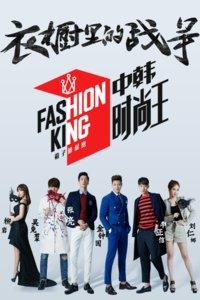 中韩时尚王·箱子的秘密 第三季