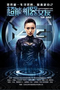 超能機器女友