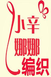 小辛娜娜编织 2015