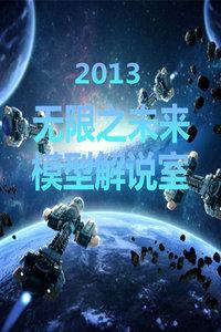 无限之未来模型解说室 2013