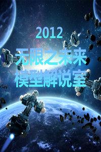 无限之未来模型解说室 2012