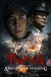 鄆城攻堅戰(2014)