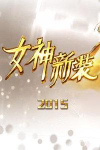 女神新裝(2015)