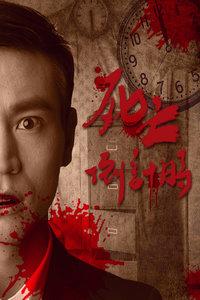 Horror movie - 死亡倒计时