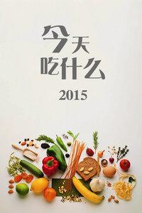 今天吃什么2015