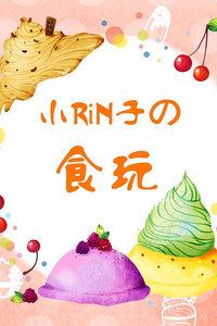 小RiN子の食玩 2016