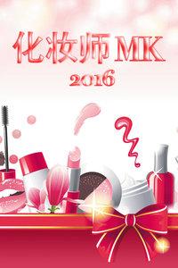 化妆师 MK 2016