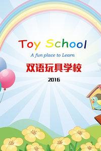 双语玩具学校 2016