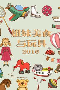 姐妹美食与玩具 2016