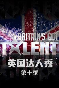 英国达人秀 第十季