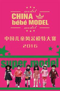 中国儿童风采模特大赛 2016