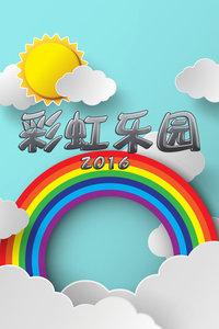 彩虹乐园 2016