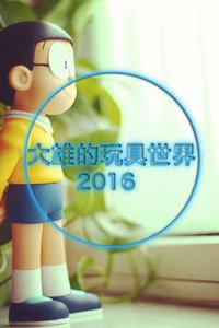 大雄的玩具世界 2016