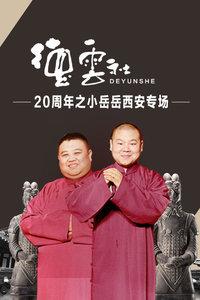 德云社20周年之小岳岳西安专场 2016