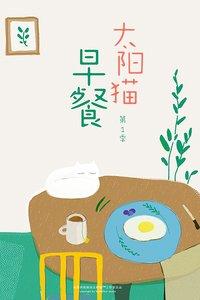 太阳猫早餐 第一季