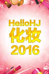HelloHJ化妆 2016