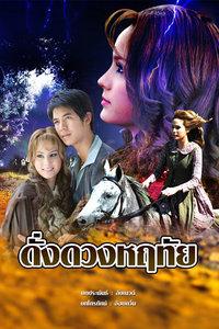 命定之爱泰语版